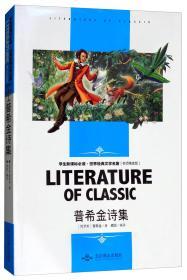 普希金诗集(名师精读版)/学生新课标必读世界经典文学名著