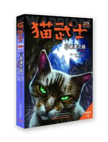 猫武士三部曲(3)——驱逐之战