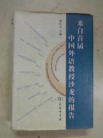 来自首届中国外语教授沙龙的报告