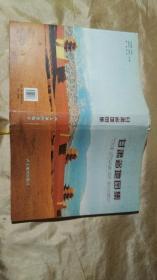 甘肃省地图集(书衣八品)