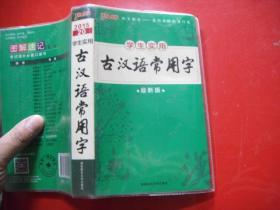 学生实用古汉语常用字