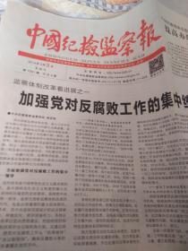 中国纪检监察报2019年3月3日,4版