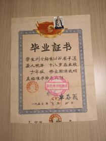 1957年山西太原市南城区青年路小学学校毕业证,有毛像,校长为卓存义