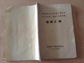 中国科技大学少年班入学试题七八年各少,市数学竞赛试题,题解汇编(内页带各个城市的试题)