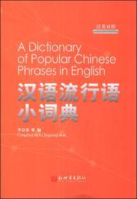 汉语流行语小词典(汉英双语对照注解,权威专家倾力打造,趣味十足,寓教于乐)