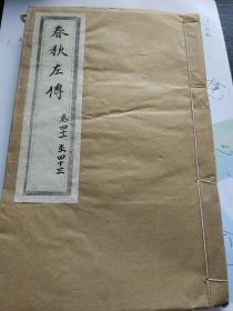 清代线装木刻版《春秋左传》卷之四十一至四十三,昭公,晋杜,线装书历史类37210249