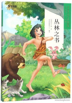 9787510668340-hj-丛林之书(第二学段3-4年级)