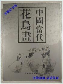 中国当代花鸟画  【精装正版】