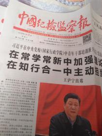 中国纪检监察报2019年3月2日