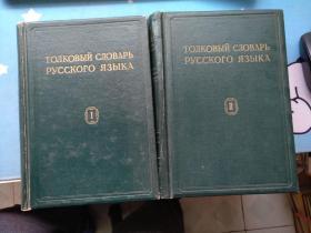 толковый словхеь Русского ЯЗЫКА 2册
