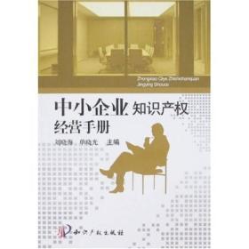 中小企业知识产权经营手册