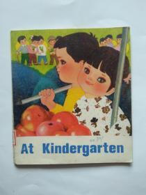 在幼儿园里【英文版】外文出版社