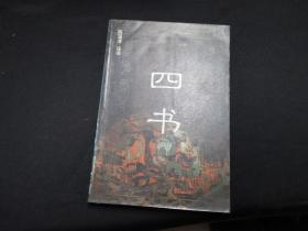 四书——新注今译中国古典名著丛书