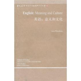 英语:意义和文化