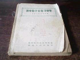 初中数学总复习纲要 一九五九年毕业生用.繁体