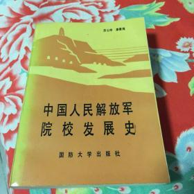 中国人民解放军院校发展史(红军、抗日、解放战争时期及建国后历史)