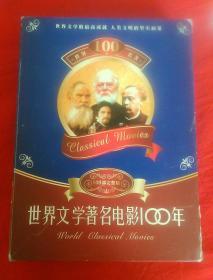 世界文学的最高成就  人类文明的坚持硕果   世界100名著。世界文学著名电影100年。100部完整版。共十六喋