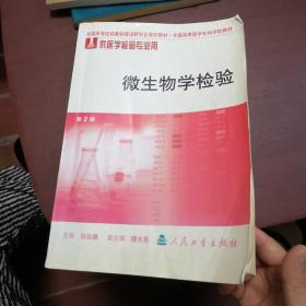 微生物学检验(第2版)