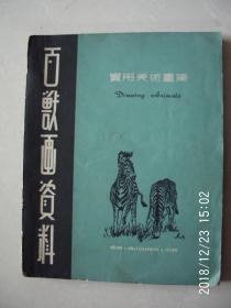 倪南山 百兽画资料 (约70年代版)按图发货 严者勿拍 售后不退 谢谢理解!