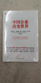 中国企业改变世界(中国企业的全球扩张究竟给全球商业带来了怎样的改变?美国权威经济学家瑞士洛桑国际管理发展学院教授聂东平、《时代》周刊作家威廉?道尔倾力解读)