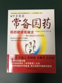常备国药-中华医药