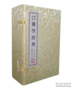 佛学经典(一函7卷5品种、线装、轻型纸印刷)9D23f