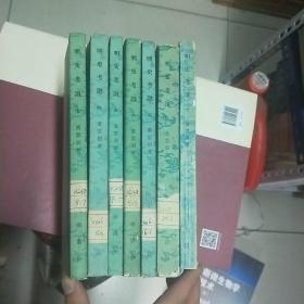 明史考证 全八册