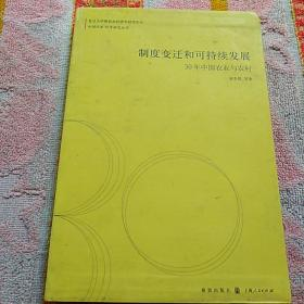 制度变迁和可持续发展:30年中国农业与农村