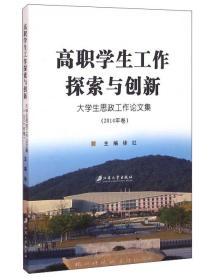 高职学生工作探索与创新:大学生思政工作论文集(2014年卷)