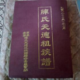 广东。陈氏天德祖族谱【精装906页】,。