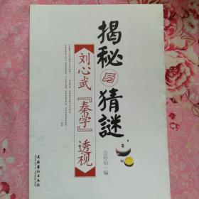 揭秘与猜谜:刘心武秦学透视