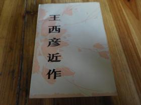 王西彦近作 【作者:王西彦签名本还有一张信扎】