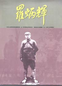 精装本(带护封): 《罗炳辉》(画册,摄影集) 【中国工农红军、八路军和新四军名将】