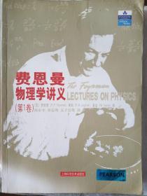 费恩曼物理学讲义(第1卷)