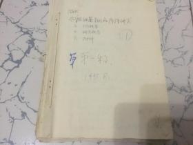 湖北水稻条斑病防除研究(工作报告、研究报告、附件)草稿