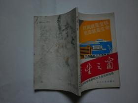 希望之窗:深圳特区招商局蛇口工业区的经验