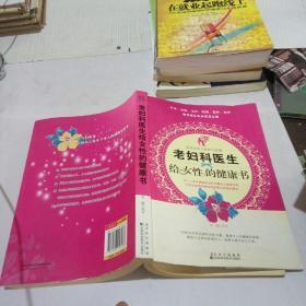 老妇科医生给女性的健康书