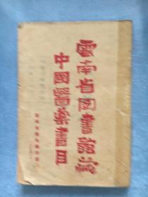 云南省图书馆藏中国医药书目
