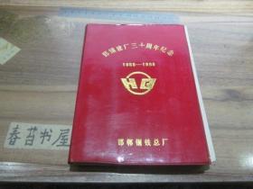 笔记本----邯钢建厂三十周年纪念【1958---1988】