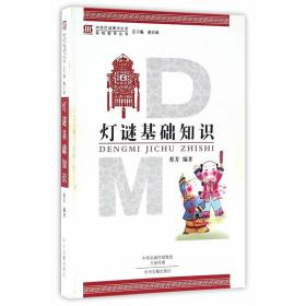灯谜基础知识·中华灯谜图书大系基础教育丛书