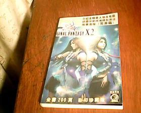 最终幻想X-2完美攻略篇(无赠品.光盘)