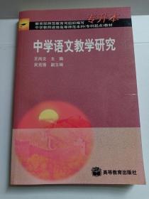 中学语文教学研究 王尚文 主编 专升本