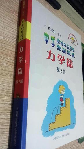 奥林匹克竞赛实战丛书·中学奥林匹克竞赛物理教程:力学篇(第2版)