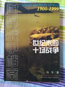 世纪末的十场战争(1900一1999)