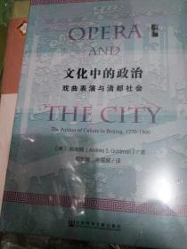 文化中的政治:戏曲表演与清都社会