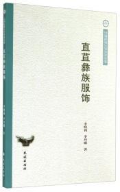 云南民族大学学术文库:直苴彝族服饰