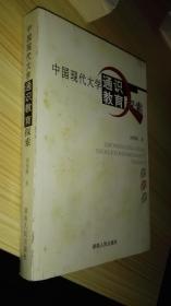 中国现代大学通识教育探索