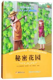 正版新书◆世界少年经典文丛-新课标必读拼音美绘本:秘密花园(四色)