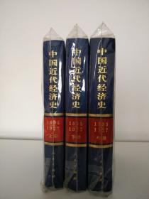 中国近代经济史:1895-1927