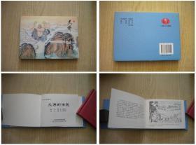 《大的传说》,50开精装唐氏绘,天津2016.6一版一印,5809号,连环画